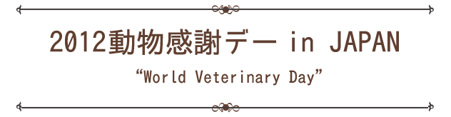"2012動物感謝デーin JAPAN ""World Veterinary Day"""